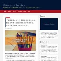 Discourse Guides
