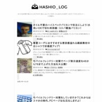 HASHIO_LOG