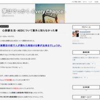 夢はでっかく~Every Chance~