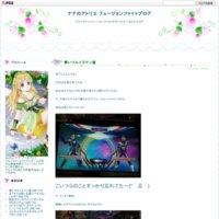 ナナのアトリエ フュージョンファイトブログ