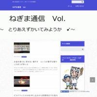 ねぎま通信 Vol