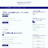 なおやんのブログ
